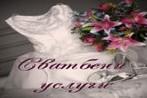EMOTION WEDDING AGENCY - Услуги - Сватбени услуги