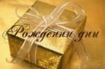EMOTION WEDDING AGENCY - Услуги - Рожденни дни